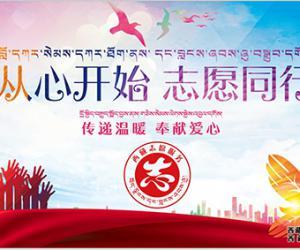 """""""中国梦●文明西藏五大行动""""系列公益广告(三)"""