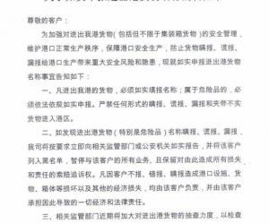广州南沙港关于如实申报进出港货物名称的告知书