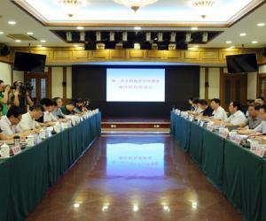 第一次全国海洋经济调查海区机构座谈会在京召开