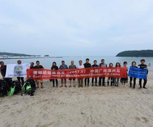 自治区海洋局开展2017年广西涠洲岛珊瑚礁健康调查