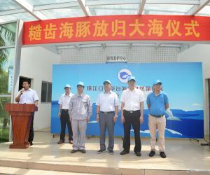 2017年广东省水生野生动物保护科普宣传月启动仪式暨糙齿海豚放归大海活动在珠海举行
