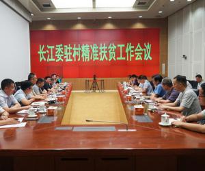 长江委召开驻村精准扶贫工作会议