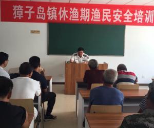 2017年獐子岛镇伏季休渔期渔民安全培训顺利召开