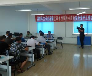 大长山岛镇组织召开伏季休渔暨渔业防台安全生产工作会议