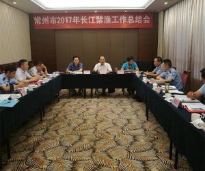 常州市召开2017年长江禁渔工作总结会(图文)