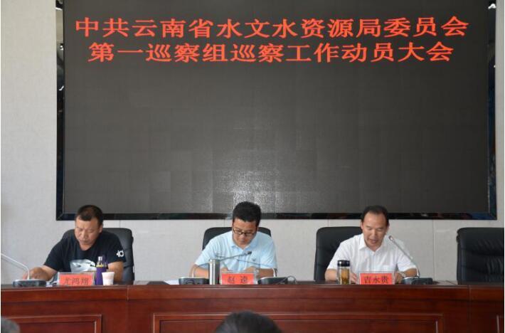 云南省水文水资源局党委首批第一巡察组入驻昭通分