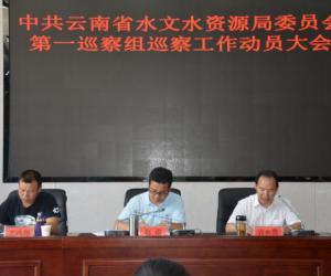 云南省水文水资源局党委首批第一巡察组入驻昭通分局开展巡察工作
