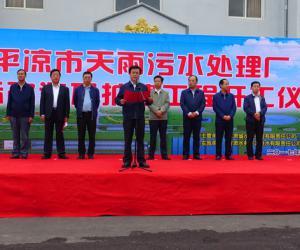 徐崇锋董事长出席平凉市天雨污水处理厂提标改造及扩建工程开工仪式
