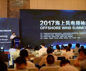 毕亚雄出席2017海上风电领袖峰会并发言