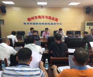 儋州市召开配合国家海洋督察案件督办部署工作会