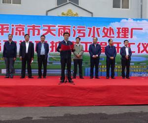 省水投公司与崆峒区政府举行平凉市天雨污水处理厂提标改造及扩建工程开工仪式