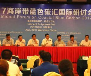 2017海岸带蓝色碳汇国际研讨会在温州召开