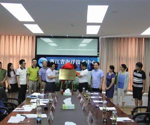 我局与浙江工商大学共建实践教育基地在省海洋技术中心正式揭牌