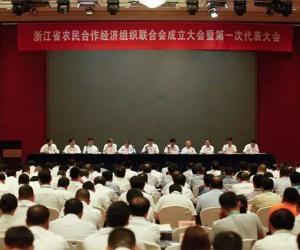浙江省渔业互保协会正式加入省农民合作经济组织联合会