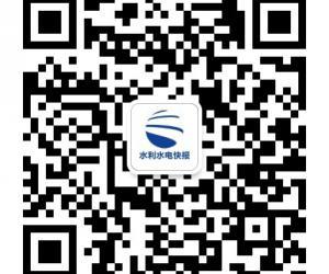 《水利水电快报》微信公众号上线