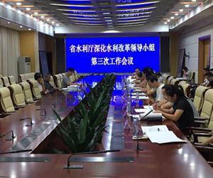 省水利厅深改组召开2017年第三次工作会议(图)