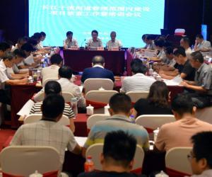 省水利厅召开长江干流河道管理范围内建设项目核查工作暨培训会议
