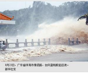 """人民日报:""""天鸽""""登陆强度减 应急防范不放松"""