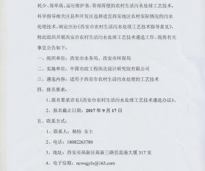 关于西安市农村生活污水处理工艺技术遴选的报名公告