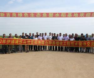 伊通满族自治县水产技术推广站举办2017年稻渔综合种养增收工程技术现场交流会