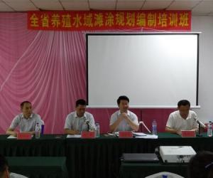 吉林省举办养殖水域滩涂规划编制工作培训班