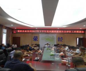 荥经县水务局召开2017年下半年党风廉政建设社会评价工作推进会