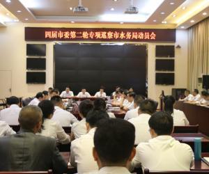 四届市委第二轮专项巡察市水务局动员会召开