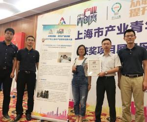 沪东中华青年创新成果获上海市产业青年创新大赛银奖