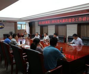 重庆工程局召开党风廉政建设工作研讨会
