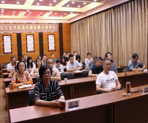 党风廉政建设永远在路上——长江宜宾航道局召开廉政警示教育会