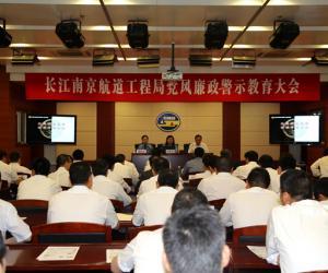 南京工程局召开党风廉政警示教育大会