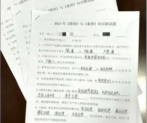 长江航道测量中心组织开展《准则》《条例》知识测试