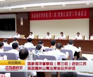 国家海洋督察组(第三组)进驻江苏 吴政隆林山青出席会议并讲话