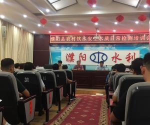 【县区动态】濮阳县举办农村饮水安全水质检测知识培训