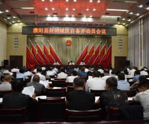【县区动态】濮阳县召开封闭城区自备井动员会