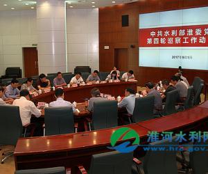 淮委党组启动第四轮巡察工作