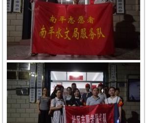 """南平分局志愿者积极参加""""倡导文明风尚  美好环境保健康""""活动"""