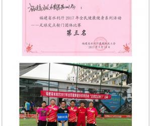 省局联合组队参加2017年全民健康健身系列活动足球定点射门比赛