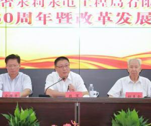 赖军厅长出席省水利水电工程局<br>有限公司60周年暨改革发展座谈会