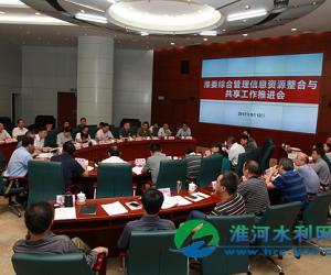 淮委召开综合管理信息资源整合与共享工作推进会议