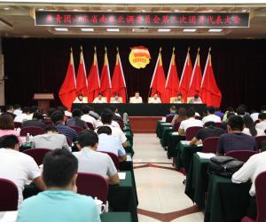 共青团山东省南水北调委员会第三次团员代表大会召开
