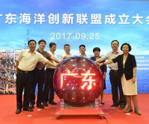 广东海洋创新联盟成立