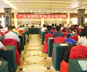 全省稻田养鱼现场会暨培训班在清远市连南瑶族自治县举行