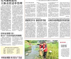 【中国水利报】湖北省级河长带头履职织实河湖责任网
