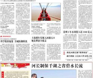 【中国水利报】河长制保千湖之省碧水长流