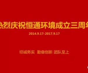 恒通环境成立三周年 总经理刘许童致感谢信