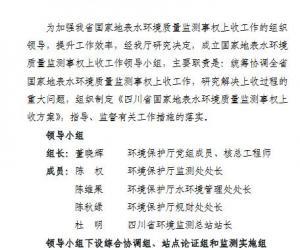 政策|《四川省国家地表水环境质量监测事权上收工作实施方案》