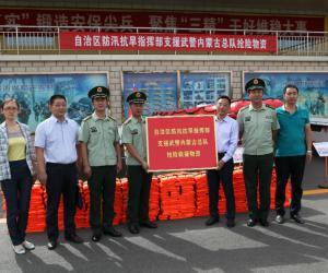 自治区防办向武警内蒙古总队移交300万元防汛抢险物资