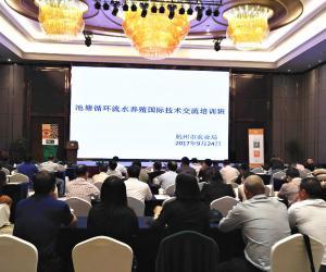 杭州举办第四期池塘循环流水养殖国际技术交流培训