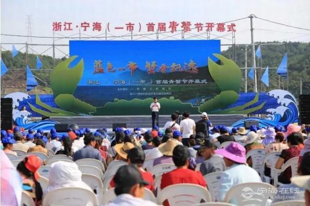 宁海首届青蟹节开幕